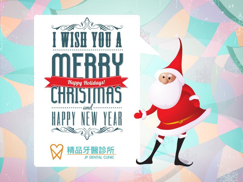 精品牙醫祝您2019新年快樂