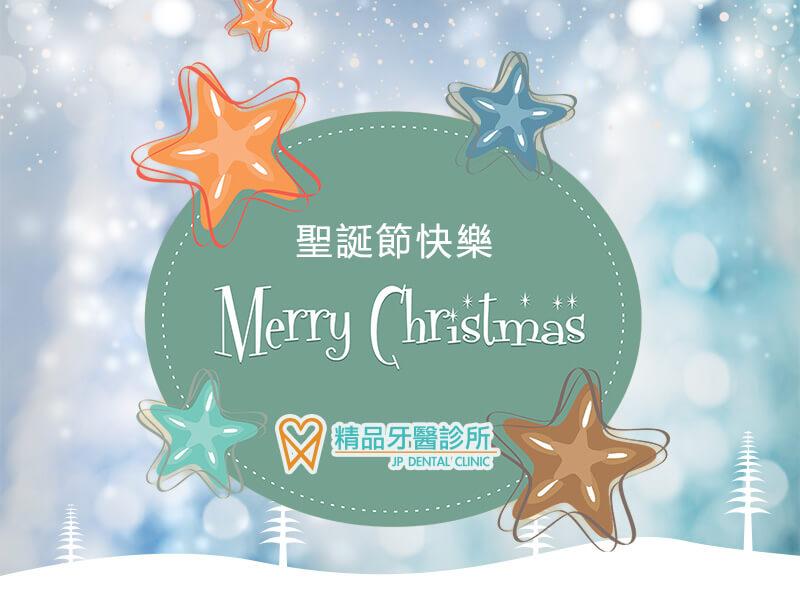 大甲牙醫推薦 台中牙醫 精品牙醫診所 聖誕節 元旦