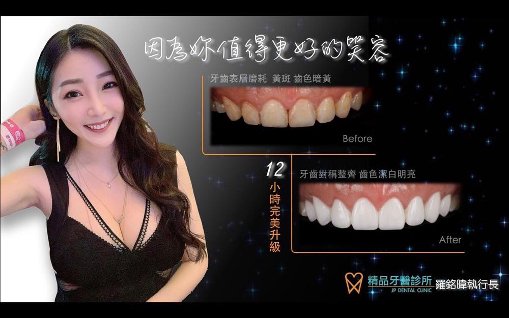 精品牙醫案例